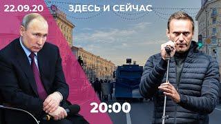 Путин: Навальный мог сам проглотить «Новичок» / В Беларуси автомобилисты устроили акцию протеста
