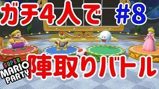 【スーパー マリオパーティ [Nintendo Switch]】4人でガチ陣取りバトル! #8