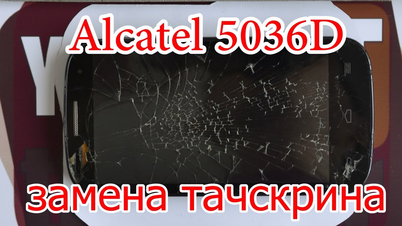 Замена тачскрина Alcatel 5036D - YouTube