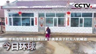 [今日环球]抗击新型冠状病毒感染的肺炎疫情 出动无人机劝老人回家| CCTV中文国际