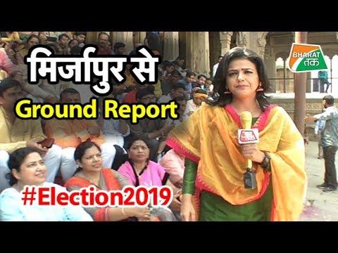 मिर्जापुर लोकसभा सीट की सबसे सटीक 'ग्राउंड रिपोर्ट'  | Bharat Tak