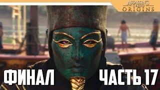 КОНЦОВКА / ФИНАЛ  - Assassin's Creed Origins прохождение на русском