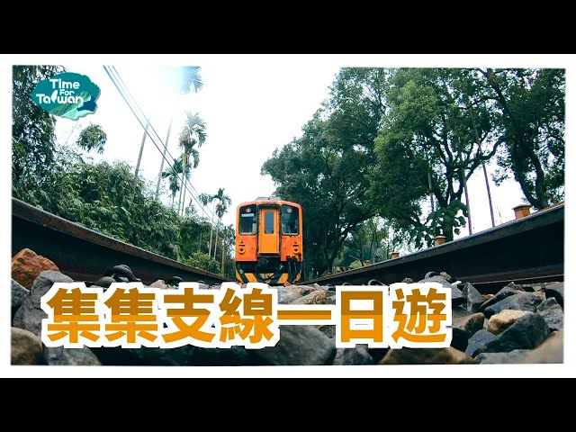 集集支線一日遊|Time for Taiwan - Day Pass for Jiji Line