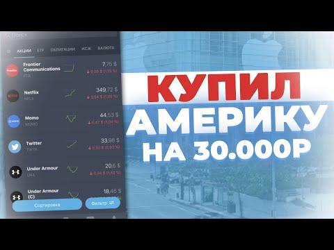 Покупка АМЕРИКАНСКИХ АКЦИЙ на 30 ТЫСЯЧ Рублей / Инвестиции 2020