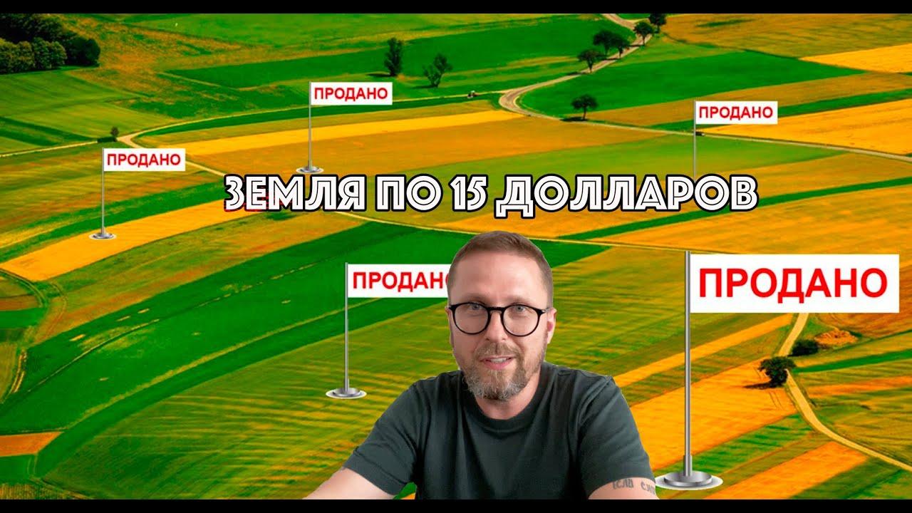 Украинская земля  15 долларов за гектар