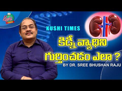 #KUSHITIMES HEALTH TOPIC   HOW TO DETECT KIDNEY DISEASE   DR SREE BHUSHAN RAJU
