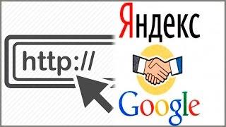 Как быстро проиндексировать страницу в Яндексе и Гугл