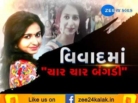 Kinjal Dave's song 'Char Char Bangdi' runs into copyright storm - Zee 24 Kalak