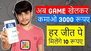 Earn unlimited Money Online By Just Playing Simple Ludo Game | लूडो  गेम खेल कर रोज कमाओ पैसे