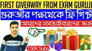 ফ্রি গিফ্ট আপনাদের জন্য Exam Guruji-র পক্ষ থেকে | First Giveaway From Exam Guruji Free Gift