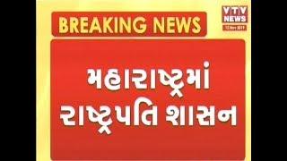 Big Breaking: Maharashtra માં રાજકીય સંકટ વચ્ચે આખરે રાષ્ટ્રપતિ શાસન લાગૂ | VTV Gujararti