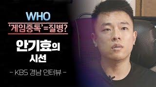 """KBS뉴스 경남 인터뷰 """"게임은 질병인가 프로…"""