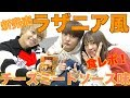 【食レポ】新発売!ラザニア風カップラーメン食べてみた!