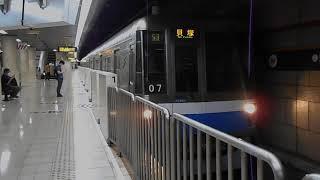 福岡市営地下鉄箱崎線直通列車(1000N系)・始発駅の西新駅を出発