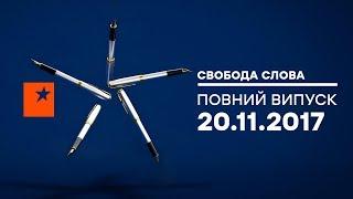 Евромайдан: достижения и упущенные возможности - Свобода слова 20.11.2017