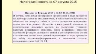 видео Статья 269 НК РФ. Налоговый кодекс с комментариями