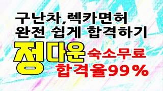 렉카,레카운전면허학원 -정다운파주운전면허학원 합격율 9…