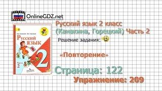 Сторінка 122 Вправа 209 «Повторення» - Російська мова 2 клас (Канакина, Горецький) Частина 2