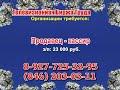 25 мая _19.20_Работа в Самаре_Телевизионная Биржа Труда