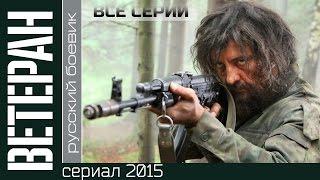 Ветеран HD 2 серия (2015) Русский боевик, фильм сериал