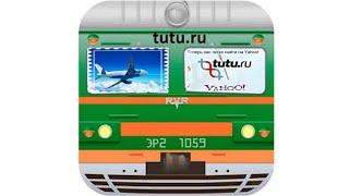 Вопрос-Ответ. Онлайн покупка билетов на tutu.ru с Байкой о Долме. Вечерний чай с Н.Ахмедовой