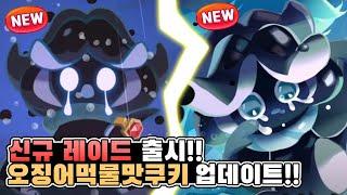 [쿠키런:킹덤] 보스 레이드 출시!! New 오징어먹물…