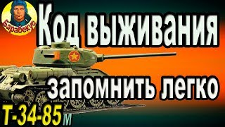 КОД ВЫЖИВАНИЯ ^ 5 причин отъезжать от союзников World of Tanks Т-34-85 М Т 34 85 wot не Rudy Руди
