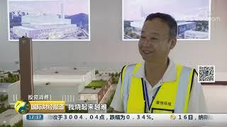 [国际财经报道]投资消费 建设垃圾无害化处理体系 垃圾分类势在必行| CCTV财经
