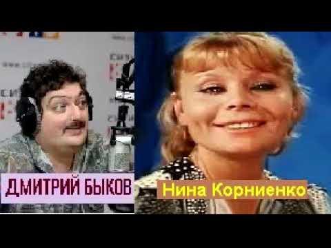 Дмитрий Быков / Нина Корниенко (актриса). А что если придет в гости Сталин