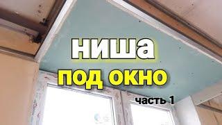 Сложный потолок из ГКЛ. Монтаж ниши под окно. Часть 1.