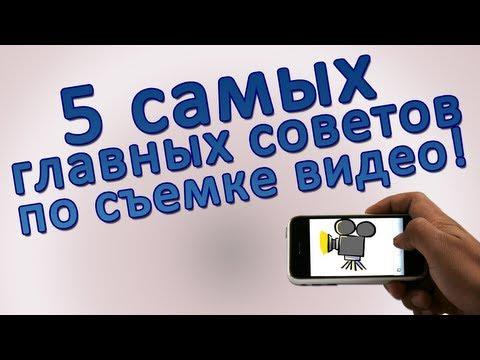 видео: 5 Главных советов по съемке видео! Видеосъемка это просто!