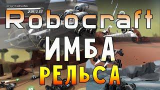Robocraft Имба-рельса