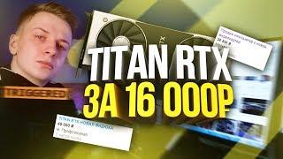 TITAN RTX за 16 000 РУБЛЕЙ?! (ДАУНЫ АВИТО)
