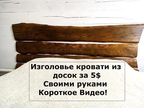 Деревянная кровать LOFT своими руками за 5$ из дров. Не покупай кровать пока не посмотришь это видео
