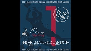 «КАМАЗ» vs. «Акрон» - прямая трансляция!