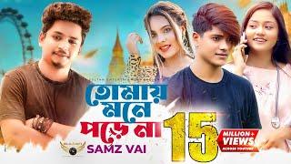Tomay Mone Porena Samz Vai Opu Vai Neha Akter Aanfi Sinha Official Music Video