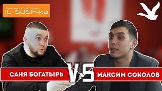 Чебоксарские шутки №5 Богатырь Vs Максим Соколов