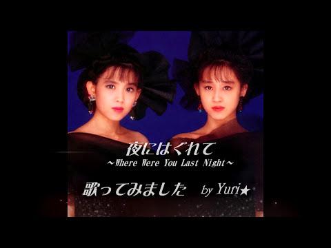夜にはぐれて~Where Were You Last Night~ (Wink) Cover by Yuri★