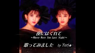 ご視聴ありがとうございます☆ 「夜にはぐれて 〜Where Were You Last Ni...