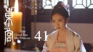 東宮 41 | Goodbye My Princess 41(陳星旭、彭小苒、魏千翔等主演)