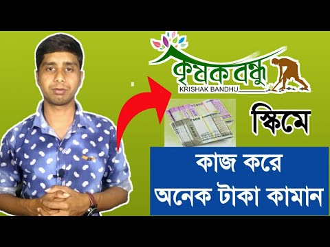 krishok-bandhu-prakalpo-part-time-job-||-krishok-bandhu-apply-online