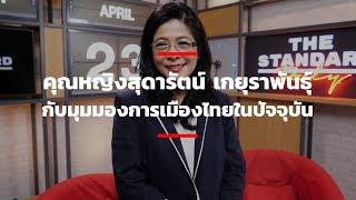 คุณหญิงสุดารัตน์ เกยุราพันธุ์ กับมุมมองการเมืองไทยในปัจจุบัน
