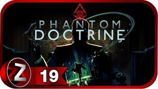 Phantom Doctrine Прохождение на русском #19 - Спасти любой ценой [FullHD|PC]