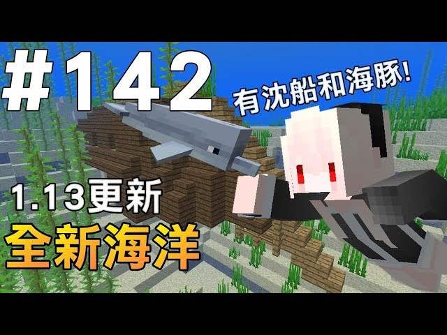 【Minecraft】紅月的生存日記 #142 全新的海洋世界