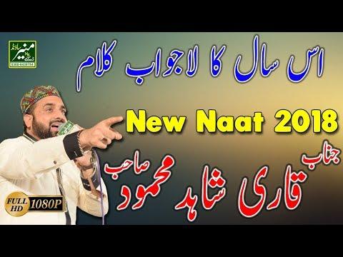 Qari Shahid Mahmood New Naats 2017 | Beautiful Urdu/Punjabi Naat Sharif 2018