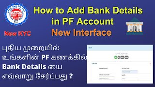 How to Add / Change Bank Details in PF New Interface - UAN Account