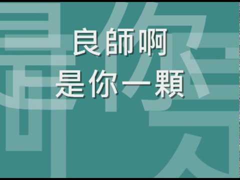 良師頌 - YouTube