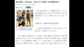西山茉希、早乙女太一がハワイで挙式!あす愛の誓い 日刊スポーツ 6月29...