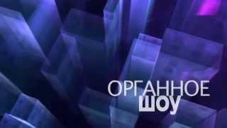 Органное шоу «Истории Любви» | Трейлер, «Дворец на Яузе», 12 октября