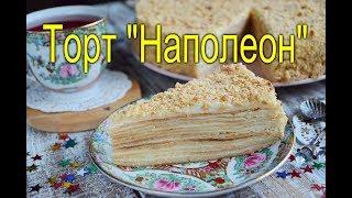 Торт Наполеон классический из домашнего теста